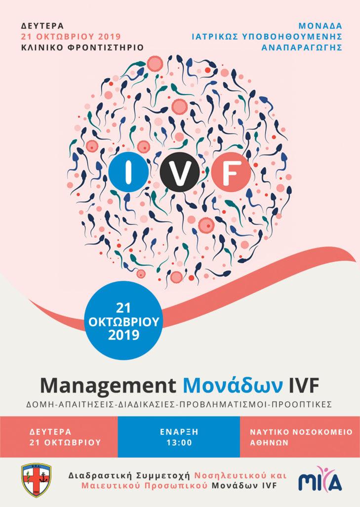 Κλινικό Φροντιστήριο με θέμα Management Μονάδων IVF